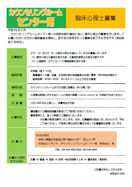 横浜市 カウンセリングルームセンター南 臨床心理士募集