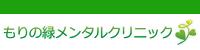 もりの緑メンタルクリニック|心療内科・精神科(横浜市青葉区)
