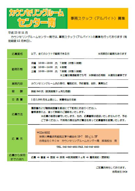 横浜市 カウンセリングルームセンター南 事務スタッフ募集