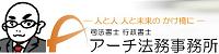 アーチ法律事務所|司法書士・行政書士(横浜市都筑区)