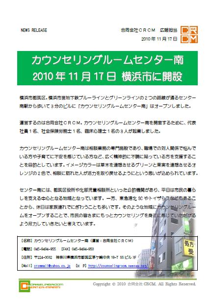 ニュースリリース|2010年11月17日 カウンセリングルームセンター南 横浜市に開設