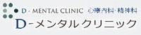 Dメンタルクリニック|心療内科・精神科(横浜市都筑区)