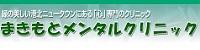 まきもとメンタルクリニック|心療内科・精神科(横浜市都筑区)