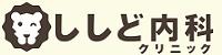 ししど内科クリニック|内科・心療内科(横浜市緑区)